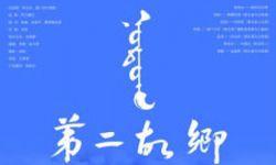 肃北《第二故乡》斩获甘肃省微电影网络剧大赛一等奖