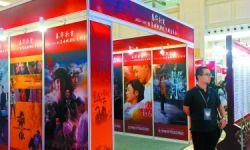 2017秋季北京电视节目交易会正在进行
