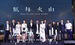 刘青云、梁家辉、金城武汇聚《风林火山》 高圆圆婚后电影首秀