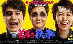 羞羞的铁拳月底公映 乐上中国主题精品抢鲜来袭