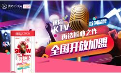 迷你KTV行业首创品牌咪哒,新品全国首次开放加盟