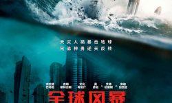 灾难大片《全球风暴》30'短预告上演灾难倒计时