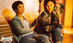 《相爱相亲》发布主题曲《陌上花开》电影10月27日上映