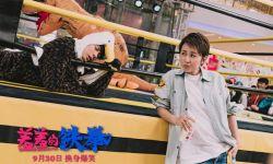 《羞羞的铁拳》累计票房近18亿 晋升国产片年度票房亚军