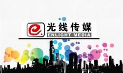 光线传媒从内容为王到内容+渠道 剑指好莱坞式独立传媒娱乐集团