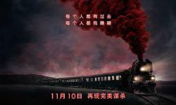 """悬疑电影《东方快车谋杀案》推出""""血色""""风格电影海报"""