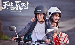 """周渝民、薛凯琪主演喜剧片《天生不对》今日发布""""看脸""""版海报"""