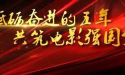 献礼十九大:中国电影人奏响从电影大国迈向电影强国的时代号角