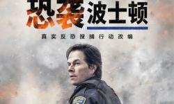 电影《恐袭波士顿》发布定档预告及海报 宣布内地定档11.17