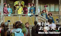 贾樟柯监制作品《时间去哪儿了》曝光五国海报