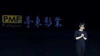 亭东影业估值高达20亿 博纳试图追赶这7年差距