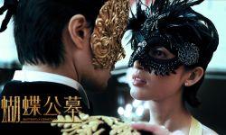 李若彤特别出演奇幻悬疑电影《蝴蝶公墓》今日上映