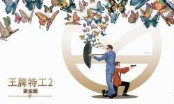 好莱坞巨制《王牌特工2:黄金圈》今日上映 众多明星实力打call