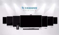 乐视否认放弃电视业务 孙宏斌要打造电视+影视的新产业链