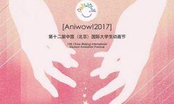 《小飞机》《白鸟》获中国(北京)国际大学生动画节最佳动画短片奖
