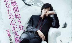 日本漫改真人电影《不能犯》发布首支正式预告以及海报