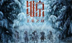 俄罗斯重磅史诗巨制《维京:王者之战》有望登陆中国银幕