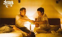 张艾嘉执导并主演电影《相爱相亲》11.3公映 片方发布终极预告片