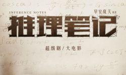 """网剧《推理笔记》及同名电影《推理笔记》共同发布""""连环上映""""版预告片"""