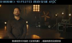 《全球风暴》与《银翼杀手2049》同期登场,4DX特效带来全感官震撼体验