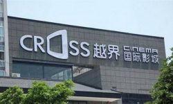上海电影拟以8249万元出售越界影业17.37%股份