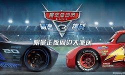 狂飙萌物麦坤携《赛车总动员3》登陆华为视频