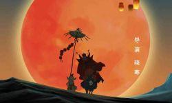动画电影《钟馗传奇之岁寒三友》发布先导海报和预告 定档12.2