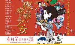 《樱桃小丸子》原画汤浅政明监督两部动画电影将在 B 站付费播出