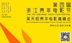 第四届浙江青年电影节11.11开幕 《追·踪》开幕《暴雪将至》闭幕