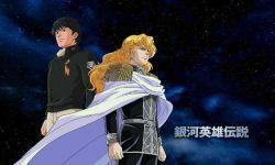 中国将拍真人版《银河英雄传说》 计划拍摄三部曲