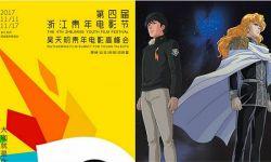 浙江青年电影节11月11日开幕 将展映23部青年导演新作