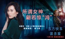 侦探电影《东方快车谋杀案》曝光配音阵容 王千源、俞飞鸿领衔献声