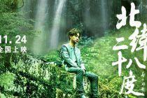 爱情电影《北纬二十八度》片方发布先行版预告和定档海报