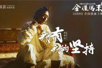 西藏电影《金珠玛米》曝人物剧照 定档12月8日