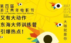 第四届浙江青年电影节宣传片正式发布
