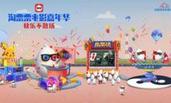 11.11淘票票电影嘉年华,打造一场整合线上线下的娱乐狂欢节