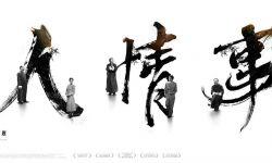 """《不成问题的问题》发布""""人·情·事""""""""海报 隐喻职场内斗"""