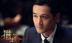 胡歌《猎场》七大平台首秀 能复制《琅琊榜》吗?