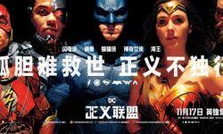 电影《正义联盟》将于11月17日在内地震撼开启