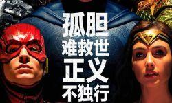 超级英雄电影《正义联盟》祭出最强大的反派之一荒原狼