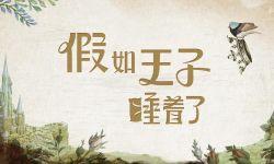 """迪士尼首部华语爱情电影《假如王子睡着了》发布""""挂铃""""版角色海报"""