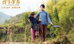 《烽火芳菲》片方发布幕后特辑 电影将于11月10日全国公映