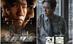 十年来仅此一部 《全民目击》为何被韩国制片方看中?