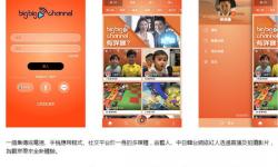 TVB新媒体业务成为增长新引擎 三大业务平台雏形已见