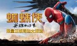 华为视频《蜘蛛侠:英雄归来》经典重启,激萌限量正版周边大放送