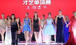 京东•第67届世界小姐才艺单项赛在三亚半岭温泉圆满落幕