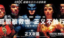4DX定制专属超级英雄月,超豪华4DX双十一大礼等你拿