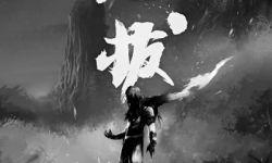 光线彩条屋宣布动画片《魁拔》终章正式重启