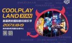 地球护卫队Odyssey登陆国际酷玩娱乐节,燃爆古城西安!