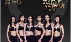 京东2017第25届新丝路中国模特大赛全国总决赛巅峰对决即将到来